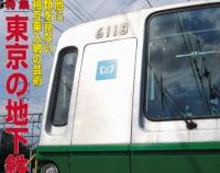 『月刊とれいん No.445 2012年1月号』の画像