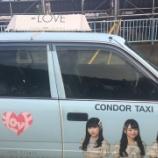 『[=LOVE] イコラブタクシーの運行、一旦終了の模様…』の画像