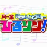 『[出演情報] 11月21日 テレビ東京「月~金お昼のソングショー ひるソン!」に=LOVE出演…【イコラブ】』の画像