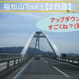 『福知山Tour!【2日目】』の画像
