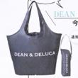 【速報】GLOW (グロー) 2021年 8月号 《特別付録》 DEAN & DELUCA(ディーン・アンド・デルーカ)レジかご買物バッグ+ストラップ付き保冷ボトルケース
