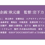 『AKS、ソニーによって乃木坂運営から排除されてしまう・・・』の画像
