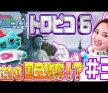 『【飯窪春菜とカン太のゲームフューチャー!#03】~トロピコ 6編~』の画像