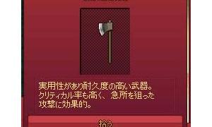 キア上級報酬の片手斧が完全に名前負けしている件