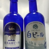 『【飲んでみた】銀河高原ビール「小麦のビール」「白ビール」』の画像