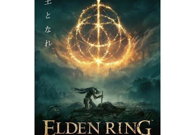 【動画】『エルデンリング』、2022年1月21日発売決定!!