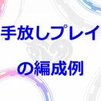 デレステ☆手放しプレイ研究部