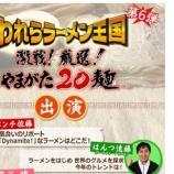 『【テレビ出演】KFB福島放送「われらラーメン王国2015」』の画像