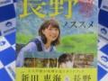 【悲報】新田恵海さんの明日発売の新刊、帯で開き直る (画像あり)