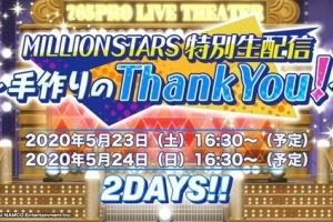 【ミリオンライブ】「MILLIONSTARS特別生配信~手作りのThank You!~」DAY2関係者ツイートまとめ