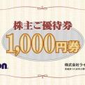 番外編:8月優待一覧【ファッション関連】10万円以下で取得可能