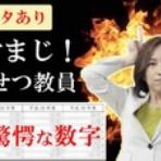 東京都議会議員 上田令子のお姐が行く!