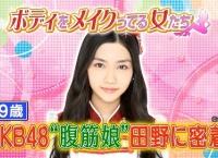 田野優花、宮崎美穂出演「ロンドンハーツ」まとめ!田野優花に密着!