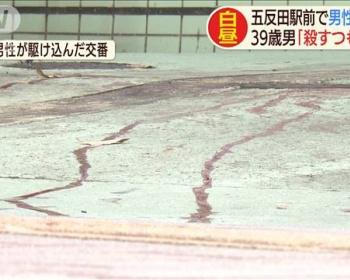 「仕事でトラブルに刺した」26歳の上司を刺した上野晶容疑者(39)を逮捕 東京・品川区JR五反田駅前