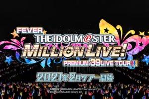 【ミリオンライブ】「フィーバー アイドルマスター ミリオンライブ!」スペシャルPVが公開!2021年2月開始!