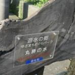 日本名水探訪