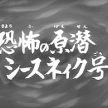 『サイボーグ009 第19話 『恐怖の原潜シースネーク号』』の画像