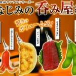 なじみの呑み屋の定番「肴」たちが食品サンプルフィギュアになってガチャに登場!
