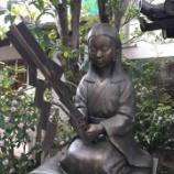 『【京都】文子天満宮の御朱印』の画像