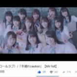 『[イコラブ] =LOVE 3rdシングル「手遅れcaution」MV 視聴回数 100万到達おめ【イコールラブ】』の画像