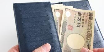 【雑談】41歳自営業。個人用の財布を購入しようと思うんだけど、どんなのがいいかな?