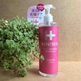 『保湿の医薬部外品 ヘパトリート薬用保湿化粧水、化粧水だけでしっとり肌へ』の画像