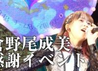 【チーム8】倉野尾成美感謝イベントのダイジェスト版を公開!【熊本ツアー】