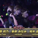 【AKB48じゃんけん大会】Cブロックのサンコン、3回勝つも最後に指原莉乃が負けるw