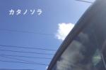 京阪電車にうつった空【カタノソラ No.8】