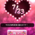 【モバマス】7月23日は相馬夏美の誕生日です!