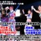 OZアカデミー年内最終戦、12/30後楽園ホール大会!タッグ...