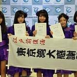 『釣りアイドルが東京湾PR!『乃木坂46元メンバー』の進行による女子船員トークショーも!!!』の画像