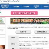 『戸田市の四季写真を募集 戸田市フィルムコミッション』の画像