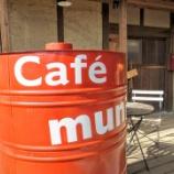 『「Cafe muni」~市民農園のすみっこにおしゃれなカフェがありました~』の画像
