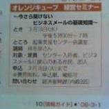 『オレンジキューブ(戸田市起業支援センター)でビジネスメール講座をいたします』の画像