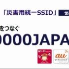『【熊本】KDDIとソフトバンクが公衆無線LANを無料開放、ネットワーク名「00000JAPAN」』の画像