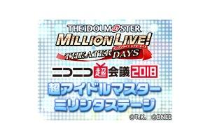 【ミリシタ】本日11時からニコニコ超会議2018ミリシタステージが配信!&超音楽祭2018にミリオンスターズが出演!