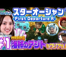 『【飯窪春菜とカン太のゲームフューチャー!】『スターオーシャン1 -First Departure R-』編#01』の画像