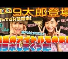 『SNSで話題の9太郎って!? アイドルものまねで大号泣!?【末吉9太郎×藤本美貴】』の画像