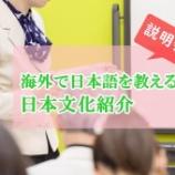 『69才まで可【説明会】海外で日本語を教え日本文化紹介』の画像