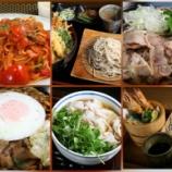 『【連載】「週刊大衆」極うま麺 20191008発売号』の画像