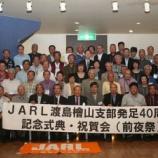 『2013年 9月 7~ 8日 JARL渡島檜山支部大会:北海道函館市/北斗市』の画像