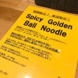 『期間数量限定!麺舗 作一さんのスパイシーヌードルが美味かった〜』の画像