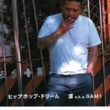 『ヒップホップドリーム - 漢 a.k.a. GAMI』の画像