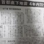 地震雲研究の第一人者・上出孝之氏 「今月24日までに、首都圏M7.5、震度6、7規模の地震が起きる」
