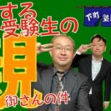 『【下町塾長会議079】議題 : 「成功する受験生の親御さん」の件』の画像