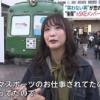 渋谷で街頭インタビューを受けてる子が美少女すぎると話題に