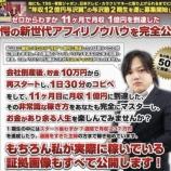 『秒速1億円の与沢翼氏は、いかに億万長者に返り咲いたのか?金のタマゴを産むネット広告収入。』の画像