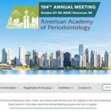『AAP(アメリカ歯周病学会)に学会発表しに行ってきます!』の画像