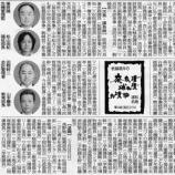『(埼玉新聞)戸田市人事(4月1日付)が発表になりました』の画像